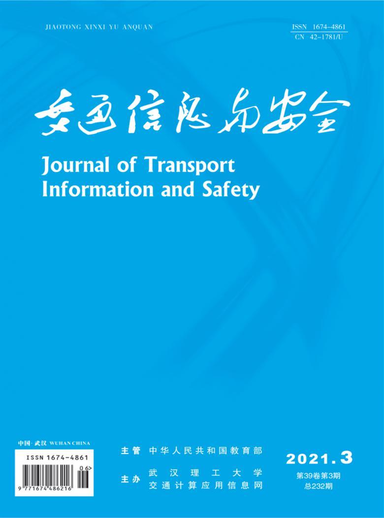 交通信息与安全杂志