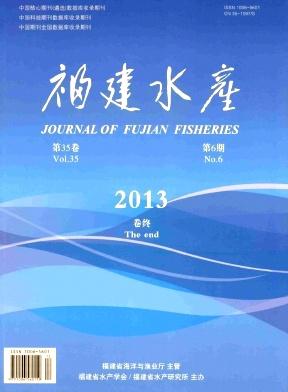 福建水产杂志