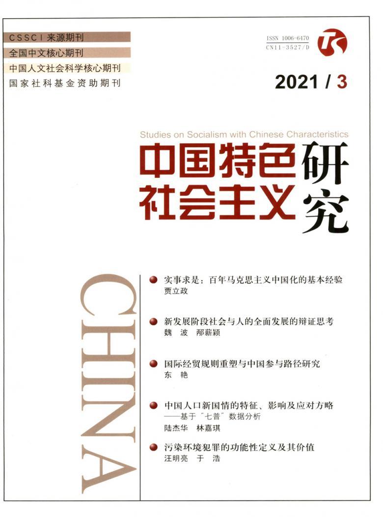 中国特色社会主义研究杂志