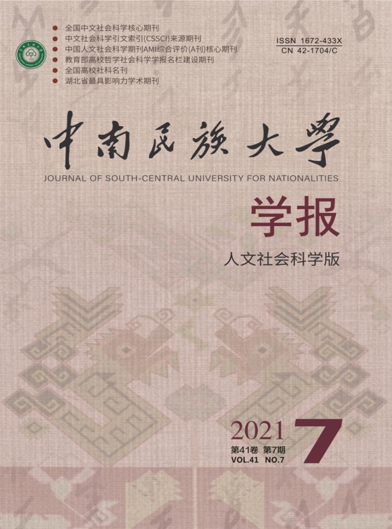 中南民族大学学报杂志