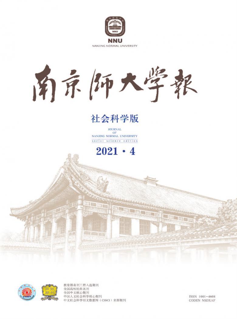 南京师大学报杂志