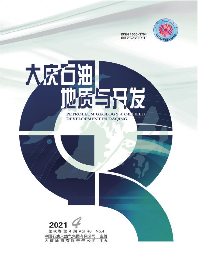 大庆石油地质与开发杂志