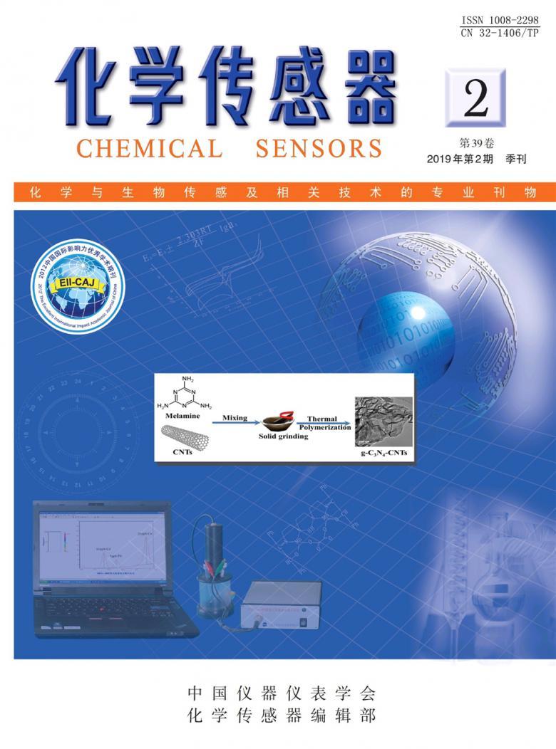 化学传感器杂志
