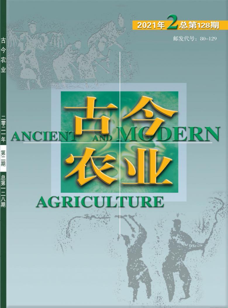 古今农业杂志