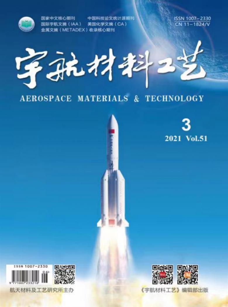 宇航材料工艺杂志