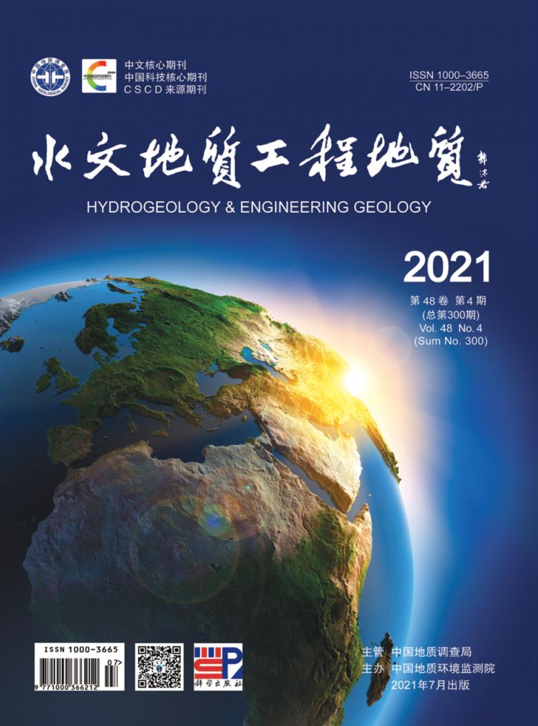 水文地质工程地质杂志