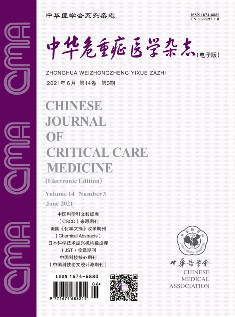 中华危重症医学杂志