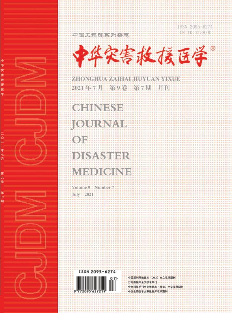 中华灾害救援医学杂志