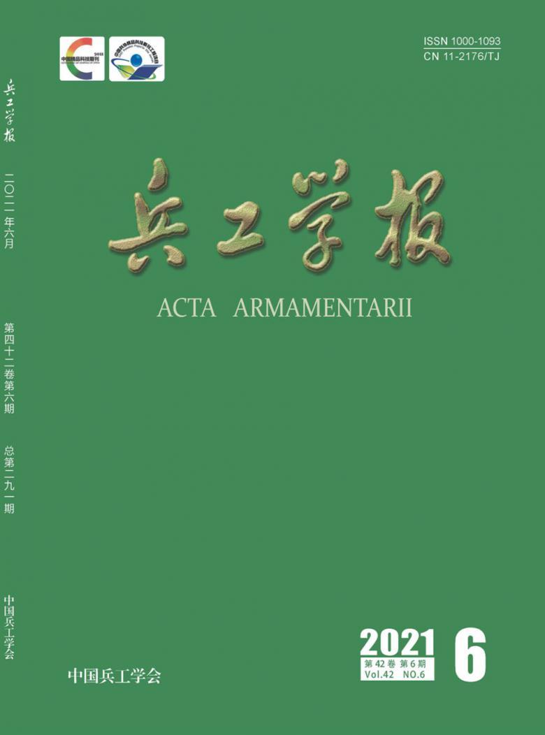 兵工学报杂志