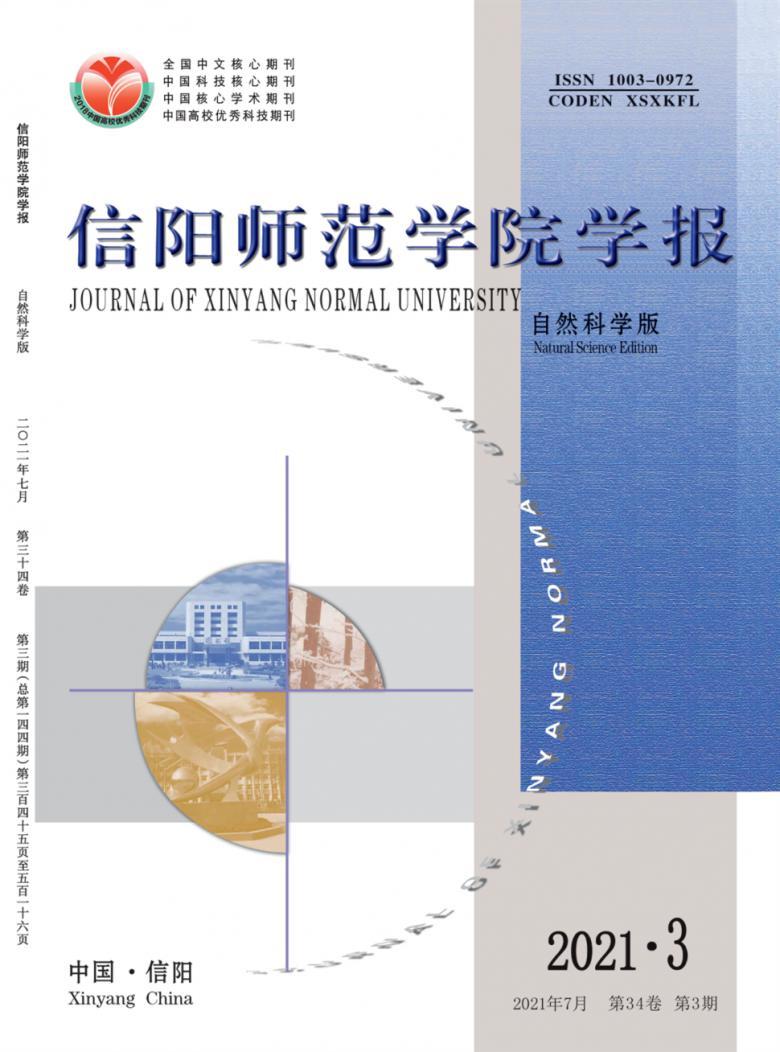 信阳师范学院学报杂志