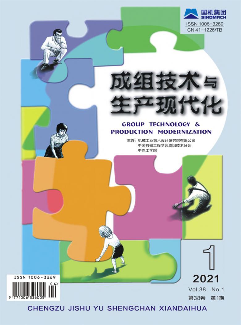 成组技术与生产现代化杂志
