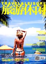 旅游休闲杂志
