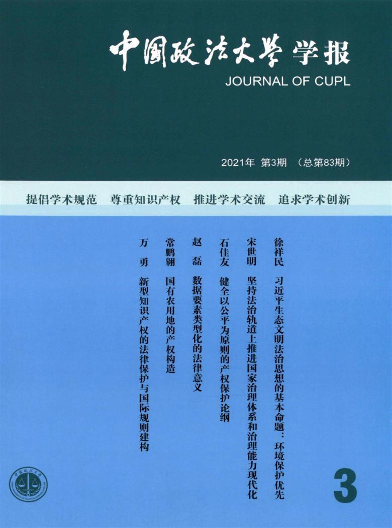 中国政法大学学报杂志