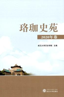 珞珈史苑杂志