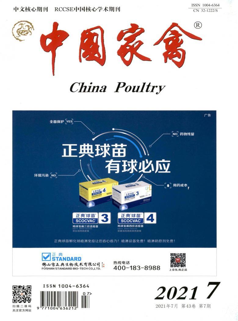 中国家禽杂志