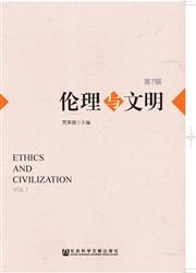 伦理与文明杂志