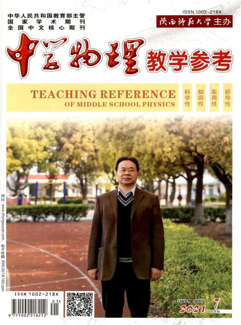 中学物理教学参考杂志