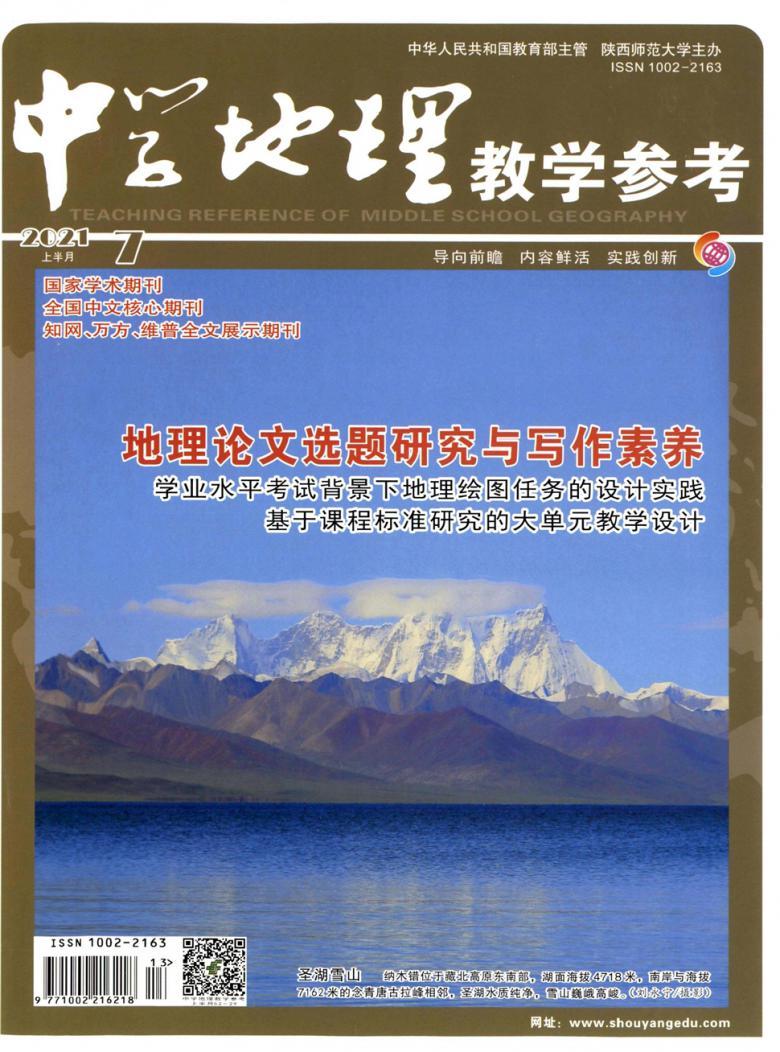 中学地理教学参考杂志