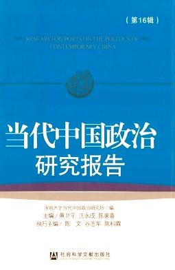 当代中国政治研究报告杂志