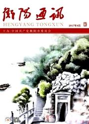 衡阳通讯杂志