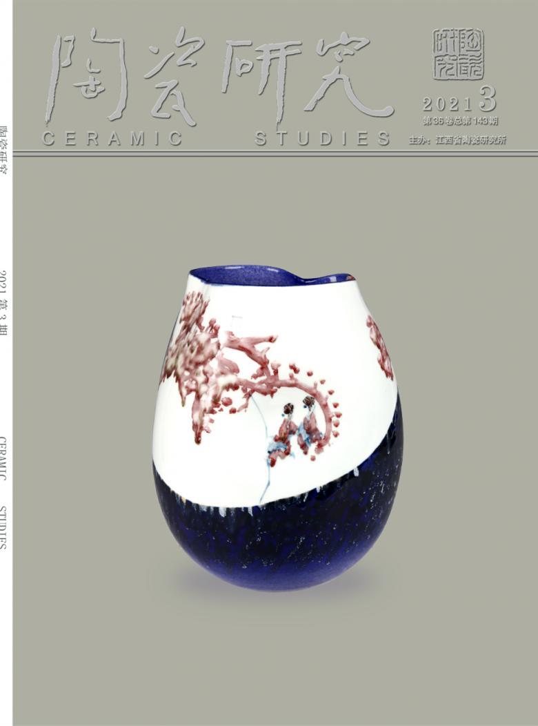 陶瓷研究杂志