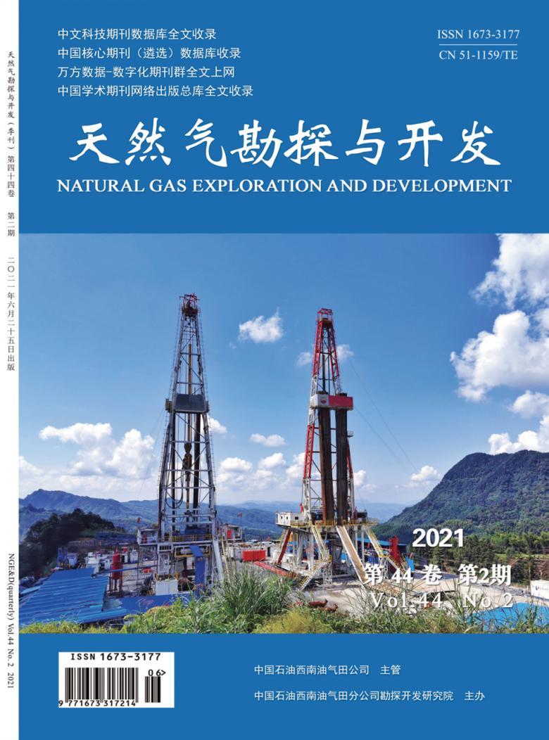 天然气勘探与开发杂志