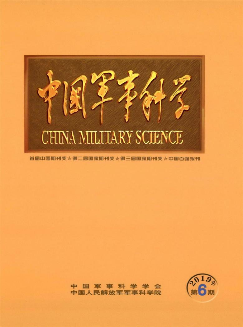 中国军事科学杂志