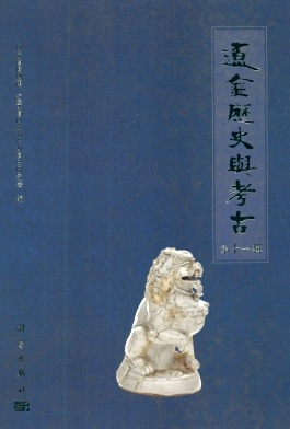 辽金历史与考古