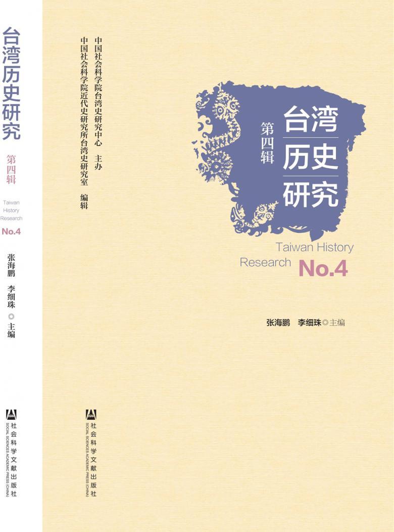 台湾历史研究杂志