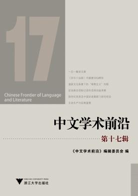 中文学术前沿杂志