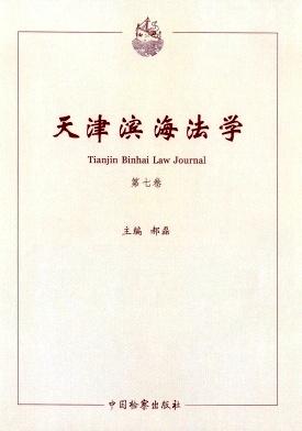 天津滨海法学杂志