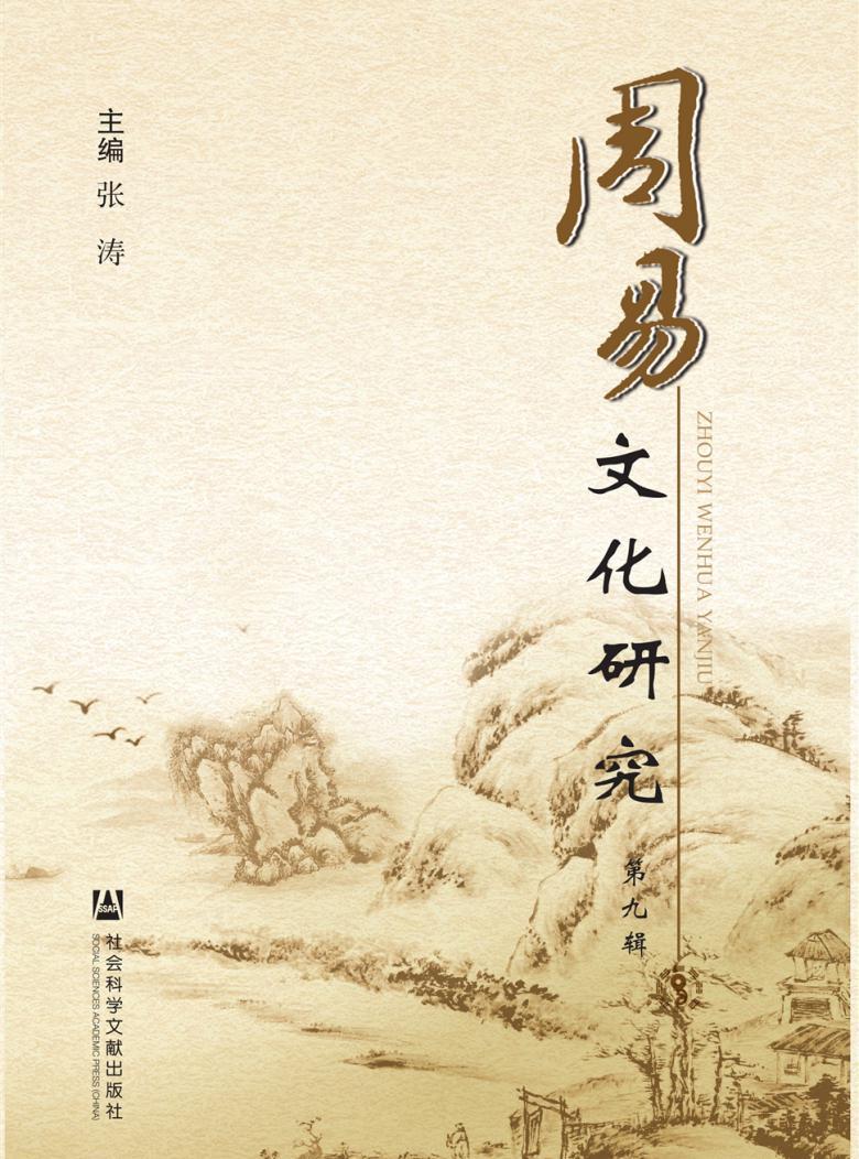 周易文化研究杂志