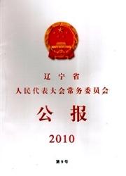 辽宁省人民代表大会常务委员会公报杂志