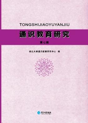 通识教育研究杂志