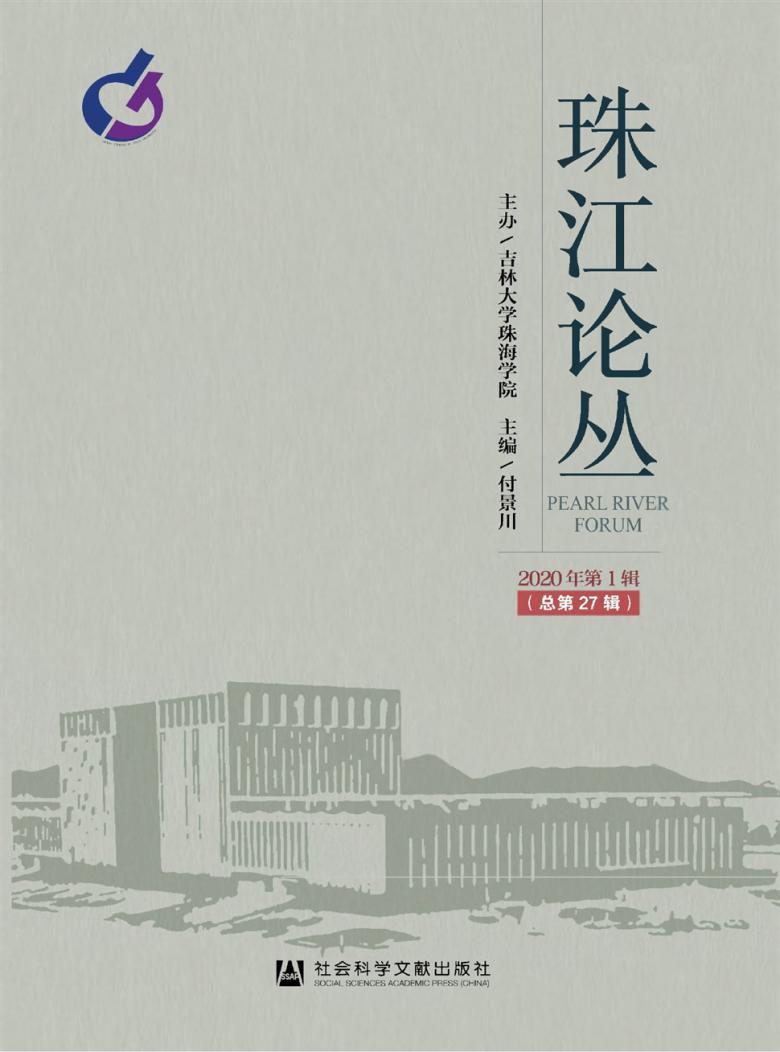 珠江论丛杂志