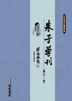 朱子学刊杂志