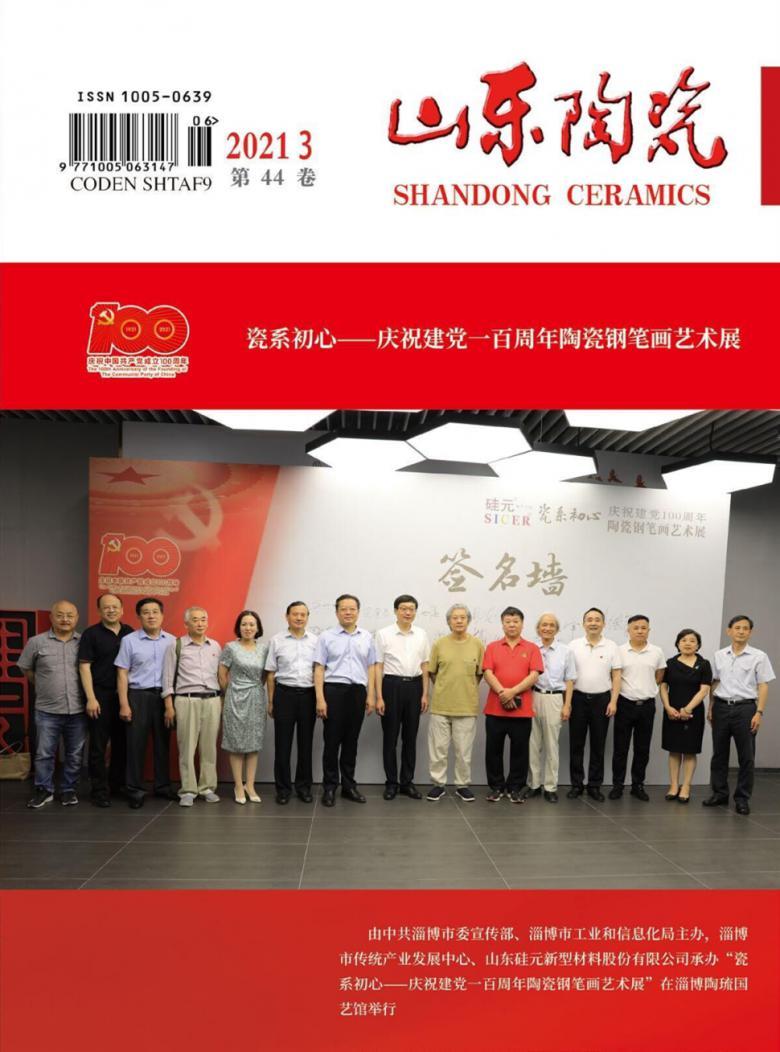 山东陶瓷杂志