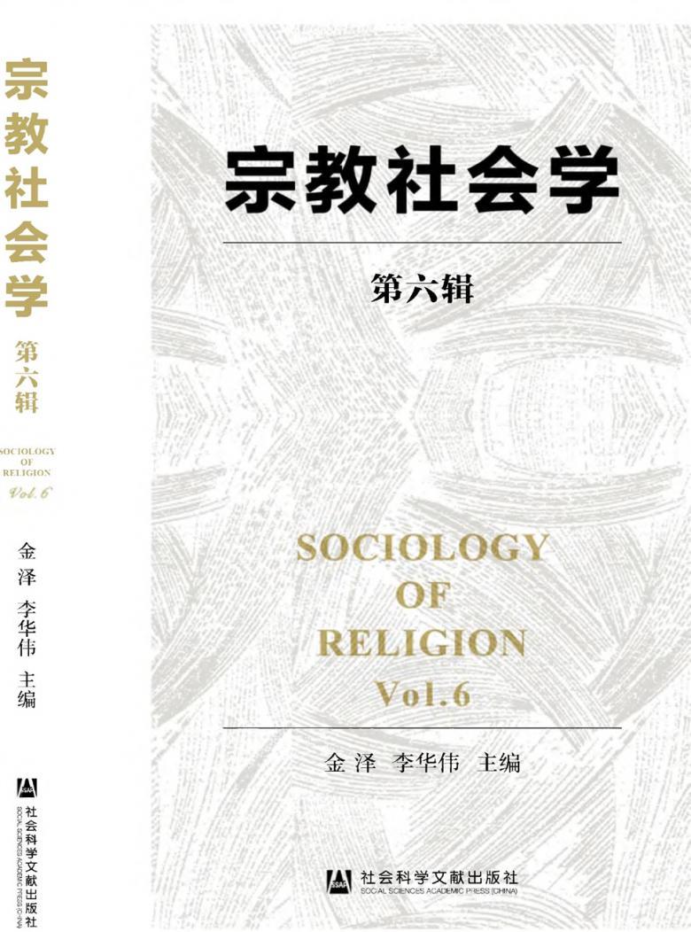 宗教社会学杂志