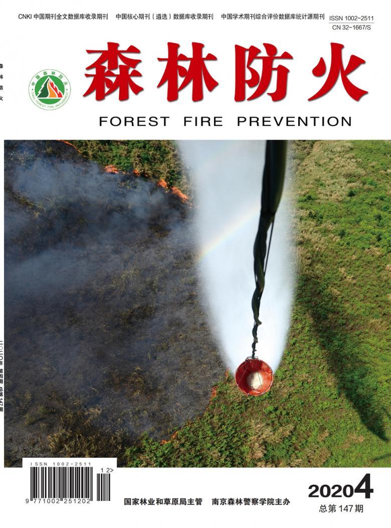 森林防火杂志