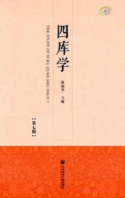 四库学杂志