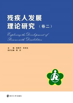 残疾人发展理论研究杂志