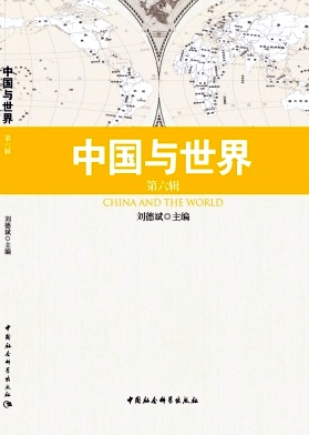 中国与世界杂志