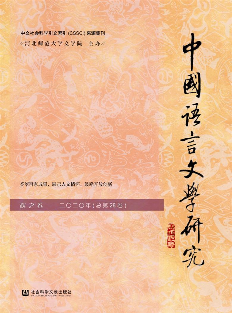 中国语言文学研究杂志