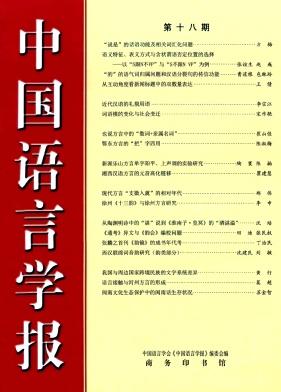 中国语言学报杂志