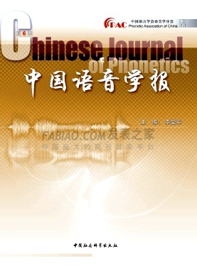 中国语音学报杂志