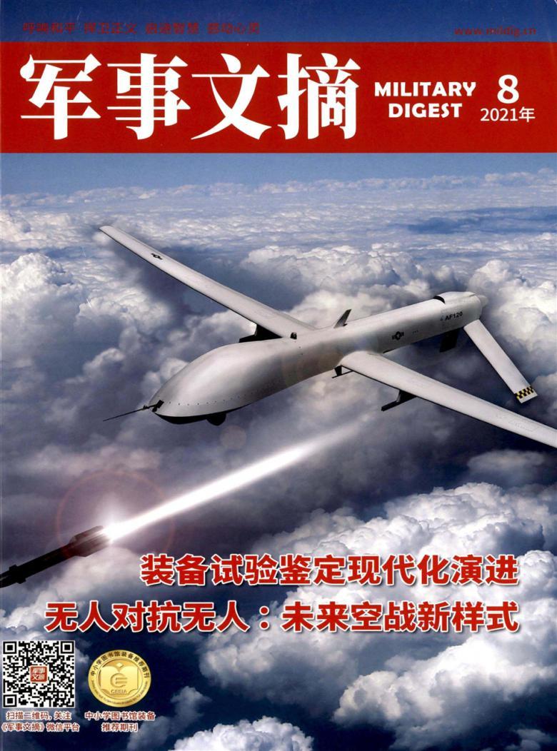 军事文摘杂志