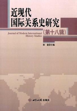 近现代国际关系史研究杂志