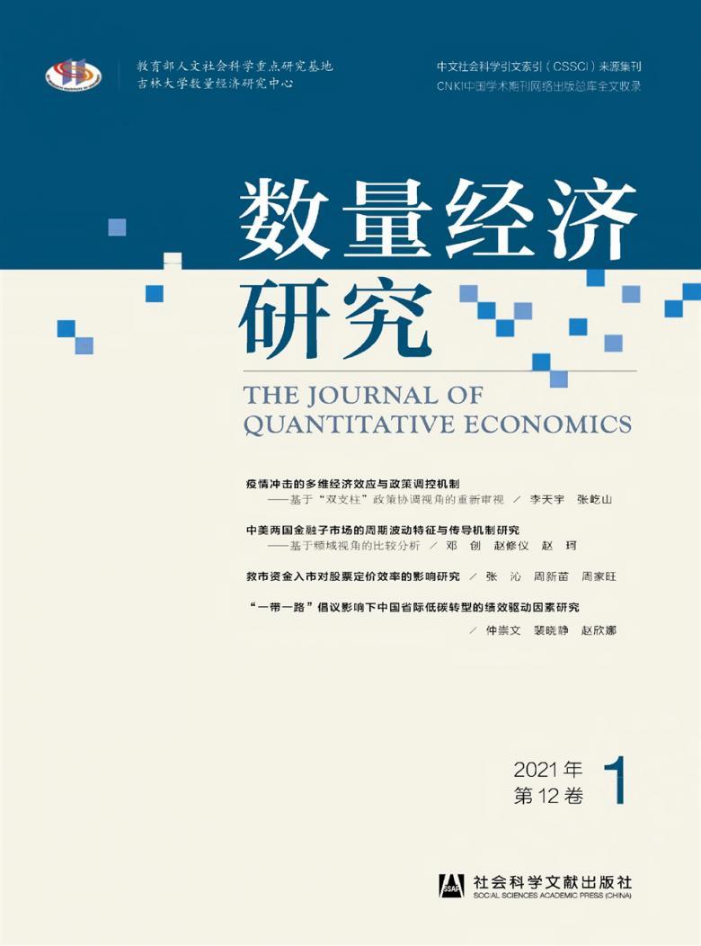 数量经济研究