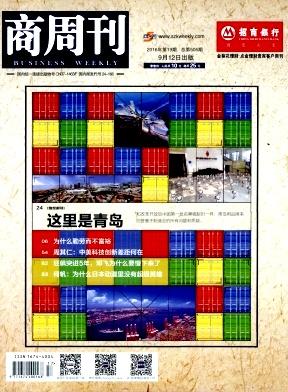 商周刊杂志