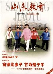 山东教育杂志